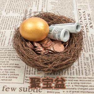 [太平洋]太平洋人寿保险——聚宝盆保险产品组合计划