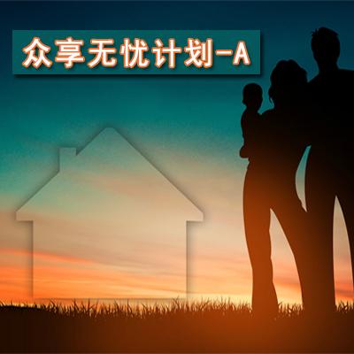 中信保誠人壽——眾享無憂計劃-A