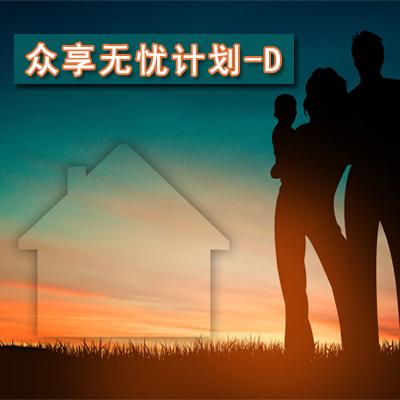 中信保誠人壽——眾享無憂計劃-D