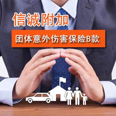 中信保诚人寿——信诚附加团体意外伤害保险B款- AD&D2