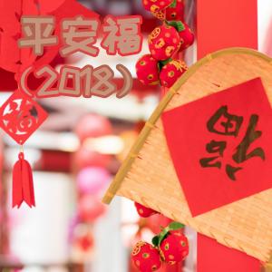 平安人寿保险——平安福(2018)