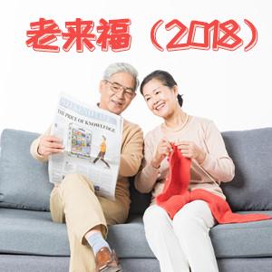 [太平洋]太平洋人寿保险——老来福(2018)保险产品计划