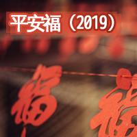 平安人壽保險——平安福(2019)