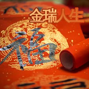 [中国平安]平安人寿保险——金瑞人生保险产品计划