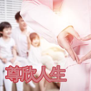 平安人壽保險——平安尊欣人生醫療保險