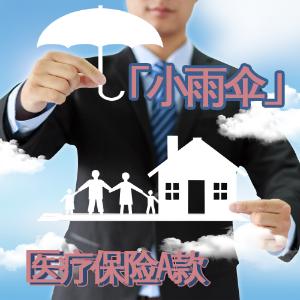 中信保誠人壽——信誠「小雨傘」醫療保險A款