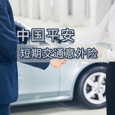 平安財產保險——中國平安短期交通意外險