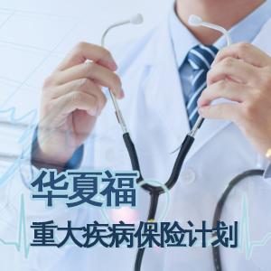 華夏人壽保險——華夏福重大疾病保險計劃