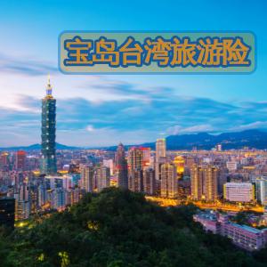 平安财产保险——宝岛台湾旅游险