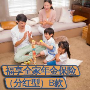 百年人寿——福享全家年金保险(分红型)B款