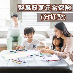 太平洋人寿保险——智惠安享年金保险(分红型)