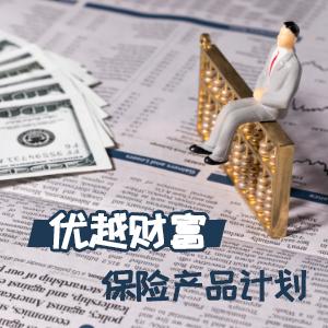 中韩人寿——中韩优越财富保险产品计划