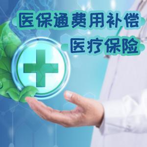 华夏人寿保险——华夏医保通费用补偿医疗保险