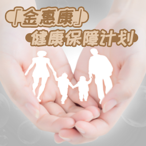 中信保诚人寿——信诚「金惠康」健康保障计划