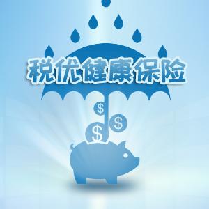 泰康养老保险——税优健康保险
