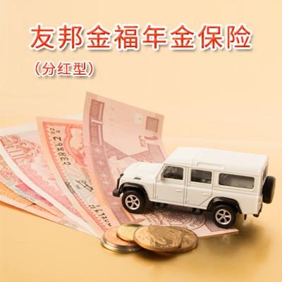友邦人壽保險——友邦金福年金保險(分紅型)(可試算保費)