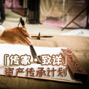 中信保诚人寿——信诚人寿「传家·致详」资产传承计划