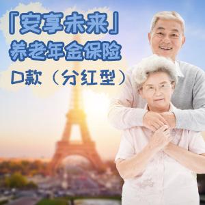 中信保诚人寿——信诚「安享未来」养老年金保险D款(分红型)