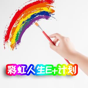 太平养老保险——太平彩虹人生E+计划