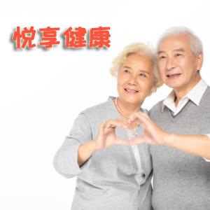 太平养老保险——太平悦享健康