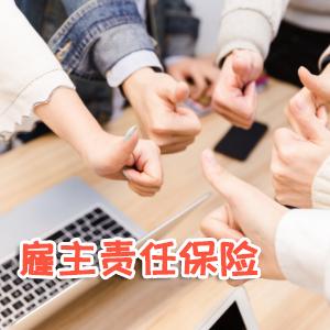 太平財產保險——雇主責任保險