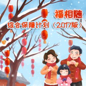 富德生命人寿——福相随综合保障计划(2017版)