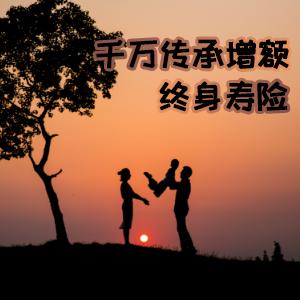 信泰千万传承增额终身寿险