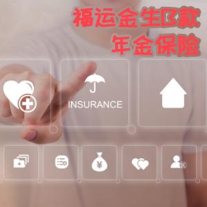 太平人寿保险——太平福运金生B款年金保险