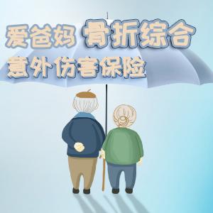 太平人壽保險——太平愛爸媽骨折綜合意外傷害保險