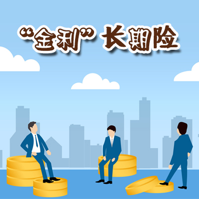 """泰康人寿——""""金利""""长期险"""