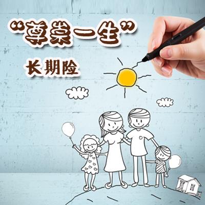 """泰康人寿——""""尊崇一生""""长期险"""