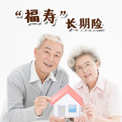 """泰康人寿——""""福寿""""长期险"""
