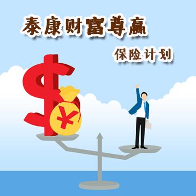 泰康人寿——泰康财富尊赢保险计划