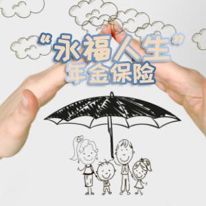 """泰康人寿——""""永福人生""""年金保险"""