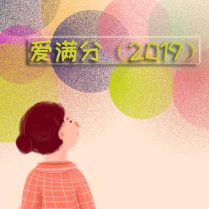 平安人壽保險——愛滿分(2019)保險產品計劃