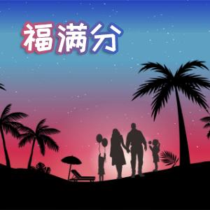 [中国平安]平安人寿保险——福满分保险产品计划