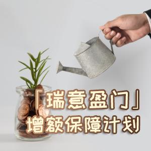 中信保诚人寿——信诚「瑞意盈门」增额保障计划