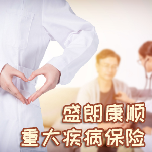 東吳人壽——東吳盛朗康順重大疾病保險