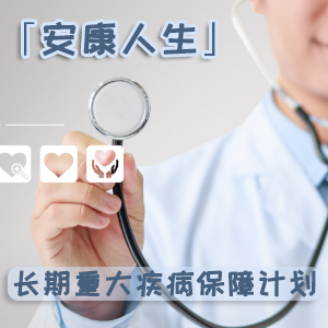 中信保诚人寿——「安康人生」长期重大疾病保障计划