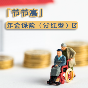中信保诚人寿——信诚「节节高」年金保险(分红型)B