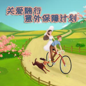 華夏人壽保險——關愛隨行意外保障計劃