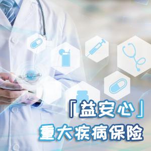 中信保誠人壽——信誠「益安心」重大疾病保險