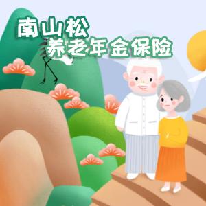 華夏人壽保險——華夏南山松養老年金保險