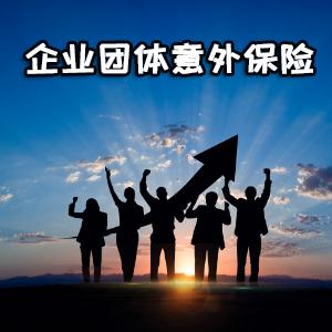 平安財產保險——企業團體意外保險