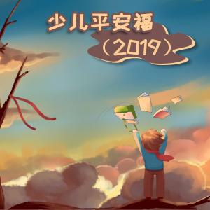 [中国平安]平安人寿保险——少儿平安福(2019)保险产品计划