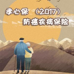 前海人壽——前海孝心保(2017)防癌疾病保險