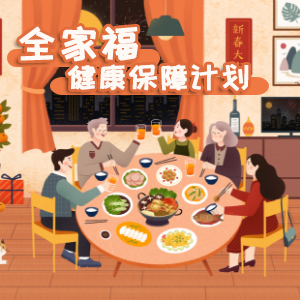 前海人壽——全家福健康保障計劃