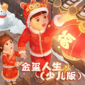 中国平安——金玺人生(少儿版)保险产品计划