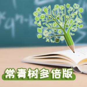 华夏人寿——华夏常青树多倍版