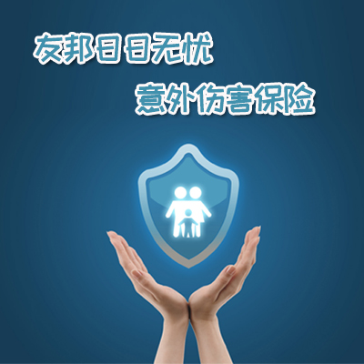 友邦人壽保險——友邦日日無憂意外傷害保險